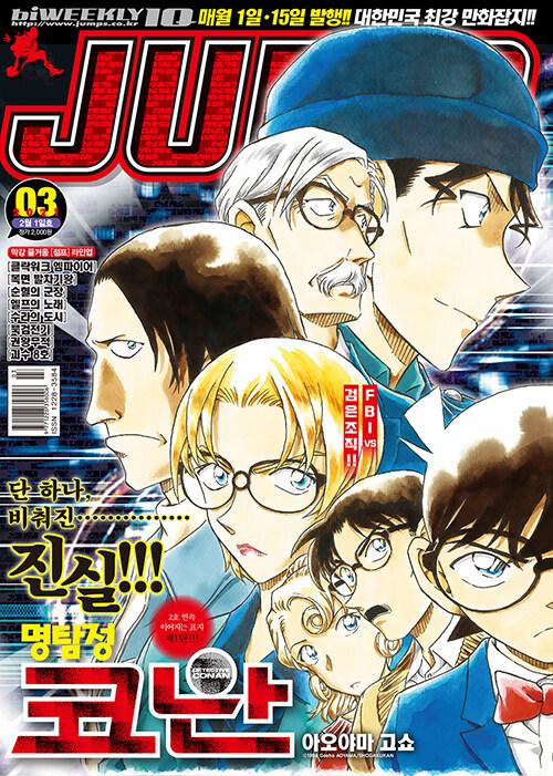 아이큐 점프 IQ Jump No.03
