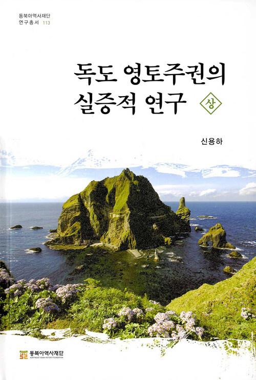독도 영토주권의 실증적 연구
