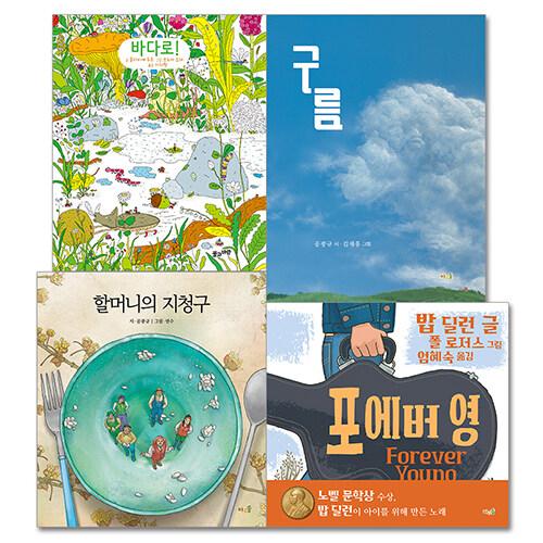2021 누리과정 예술경험 필독서 세트 - 전4권
