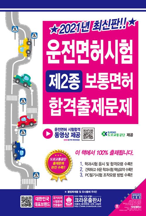 2021 운전면허시험 제2종 보통면허 합격출제문제 (8절)