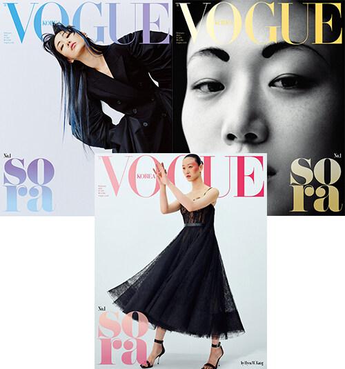 보그 Vogue Korea 2021.2 (표지 3종 중 랜덤)
