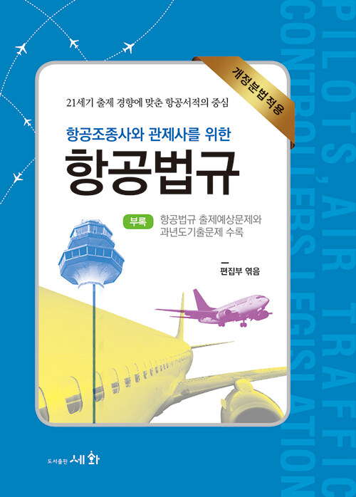 항공 조종사와 관제사를 위한 항공법규 (개정분법적용)