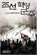 [세트] 조선혁명군주 (총8권/완결)
