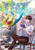 [세트] 달콤, 찬란한 재벌기 (총11권/완결)