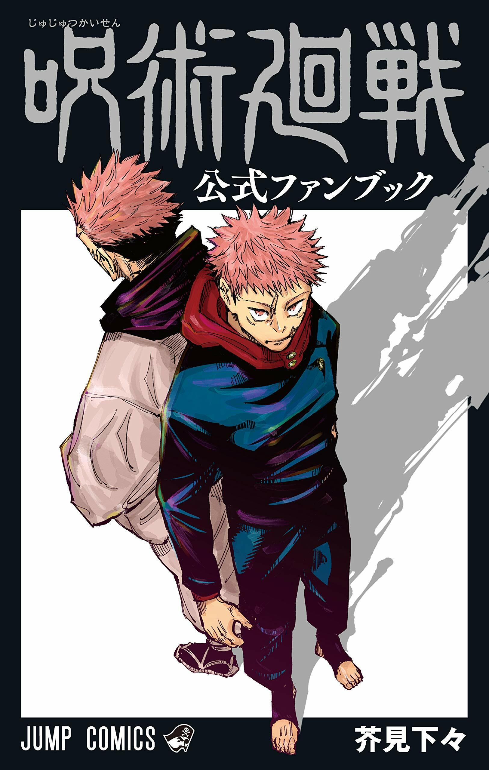 呪術廻戰 公式ファンブック (ジャンプコミックス)