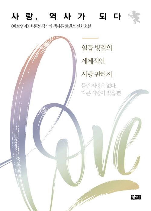 사랑, 역사가 되다 : 일곱 빛깔의 세계적인 사랑 판타지 : 《바보엄마》 최문정 작가의 색다른 로맨스 실화소설