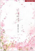 [BL] 연애시대 1