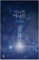 [BL] 이라의 아이돌 (개정판) 특별 외전