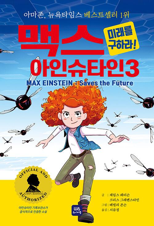 맥스 아인슈타인 3 : 미래를 구하라!