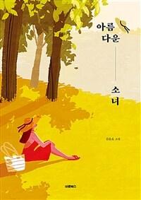 아름다운 소녀 : 김윤호 소설