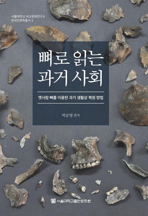 뼈로 읽는 과거 사회 : 옛사람 뼈를 이용한 과거 생활상 복원 방법