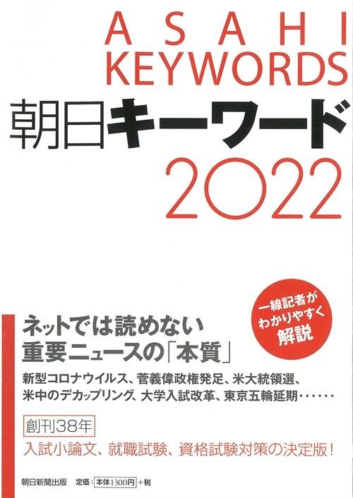 朝日キ-ワ-ド (2022)