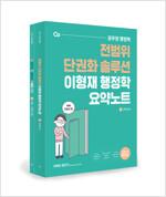 2021 이형재 행정학 요약노트 + 키워드 OX - 전2권