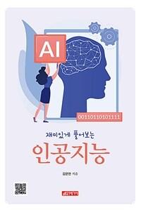 (재미있게 풀어보는) 인공지능
