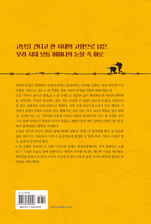 기적이 찾아준 남편 : 아물지 않는 6·25 전쟁의 상흔을 그린 우리 시대 슬픈 자화상 : 최영만 장편소설