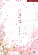 [세트] [BL] 연애시대 (총2권/완결)