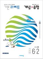 개념 + 유형 라이트 초등 수학 6-2 (2021년)