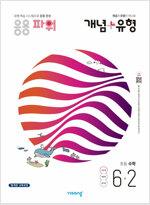 개념 + 유형 파워 초등 수학 6-2 (2021년)