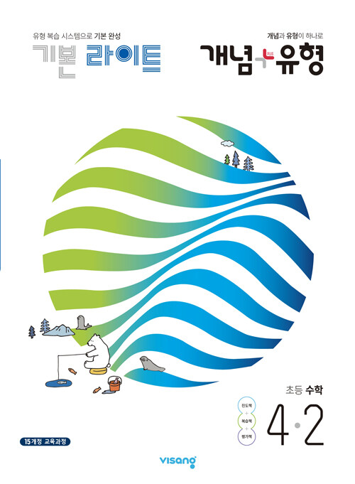 개념 + 유형 라이트 초등 수학 4-2 (2021년)
