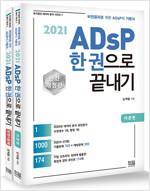 2021 ADsP 한 권으로 끝내기 (이론 + 요약 문제)