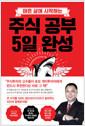 [eBook] 주식 공부 5일 완성
