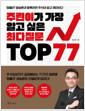 [eBook] 주린이가 가장 알고 싶은 최다질문 TOP 77