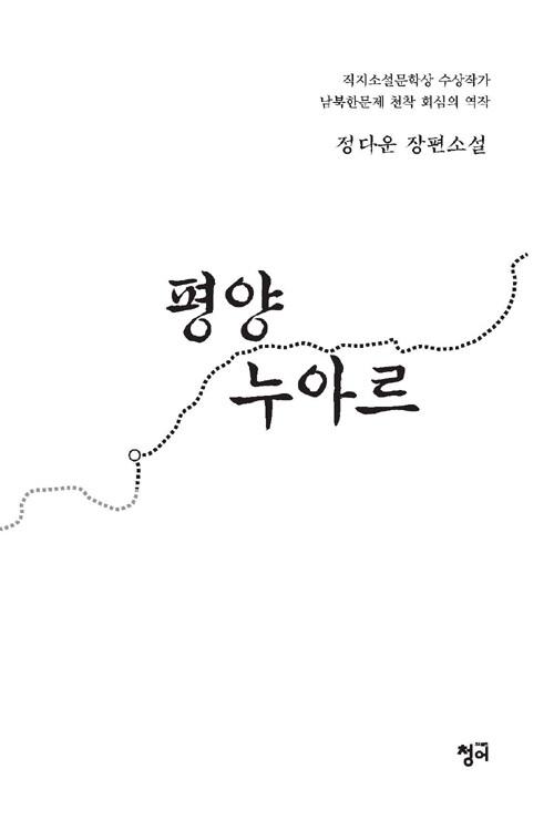 평양 누아르 : 정다운 장편소설