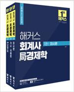 2021 해커스 회계사 局경제학 세트 - 전3권