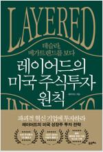레이어드의 미국 주식투자 원칙