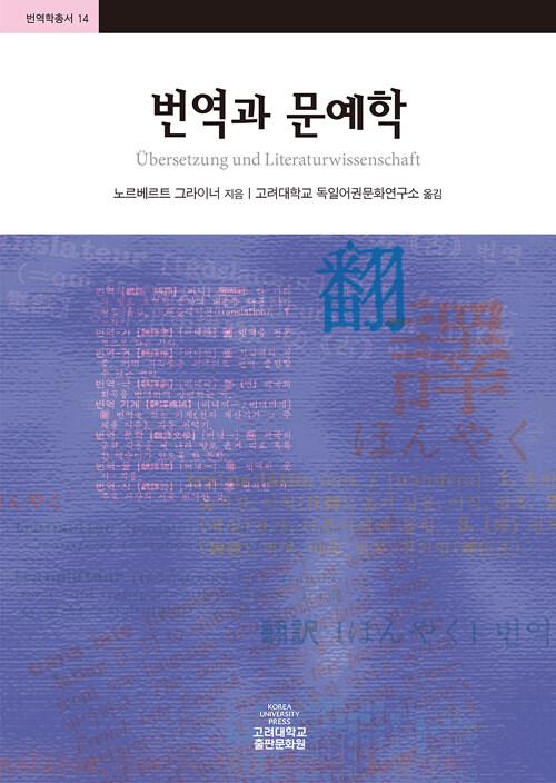 번역과 문예학