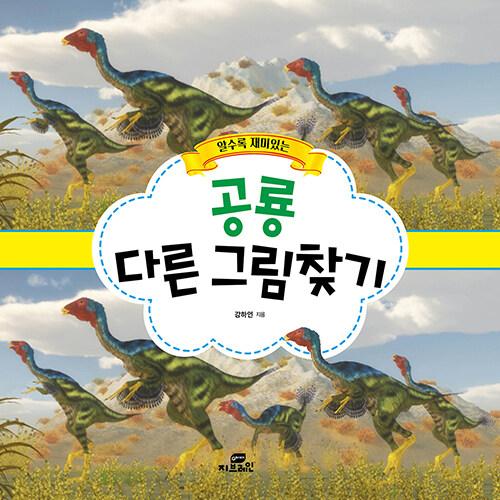 알수록 재미있는 공룡 다른 그림찾기
