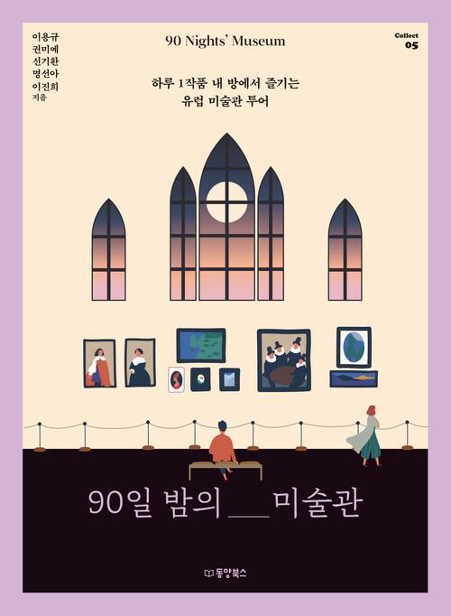 90일 밤의 미술관