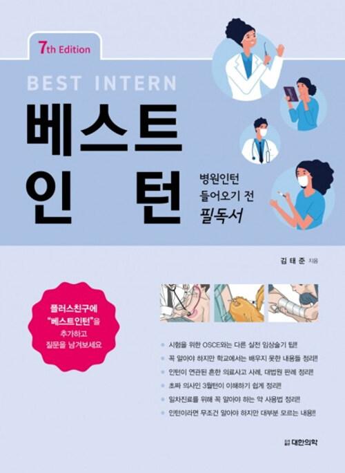 베스트 인턴 Best Intern