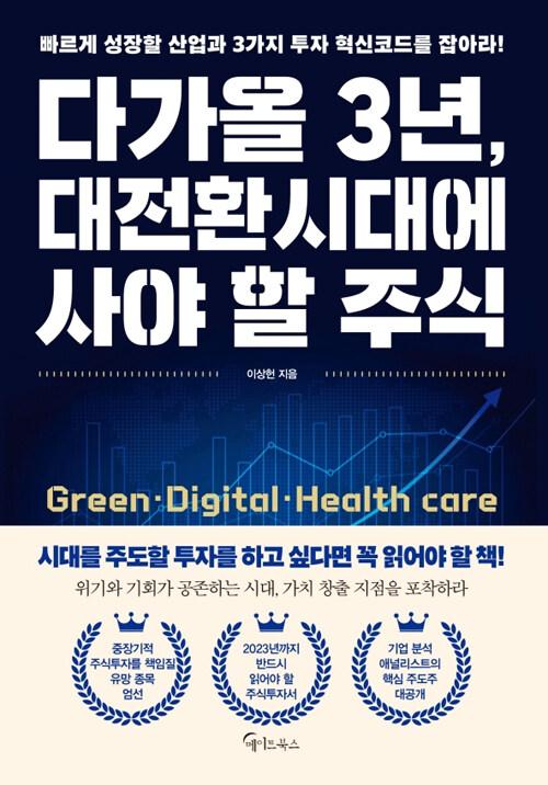 다가올 3년, 대전환시대에 사야 할 주식 : 빠르게 성장할 산업과 3가지 투자 혁신코드를 잡아라!