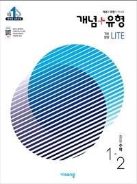 개념 + 유형 기초탄탄 라이트 중등 수학 1-2 (2021년)