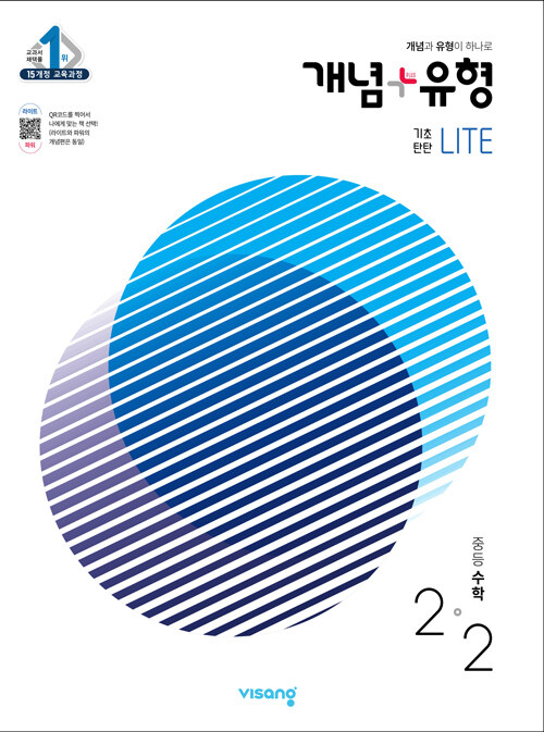개념 + 유형 기초탄탄 라이트 중등 수학 2-2 (2021년)