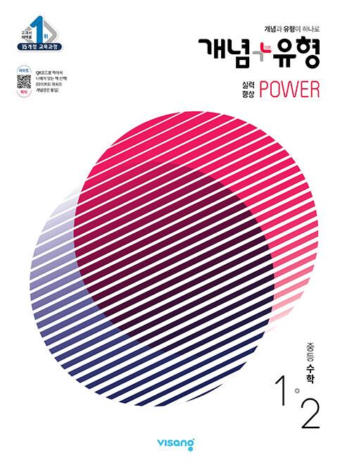 개념 + 유형 실력향상 파워 중등 수학 1-2 (2021년)