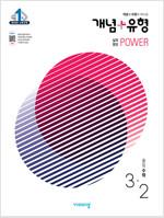 개념 + 유형 실력향상 파워 중등 수학 3-2 (2021년)