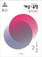 개념 + 유형 실력향상 파워 중등 수학 2-2 (2021년)