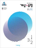 개념 + 유형 기초탄탄 라이트 중등 수학 3-2 (2021년)