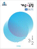 개념 + 유형 유형편 기초탄탄 라이트 중등 수학 3-2 (2021년)