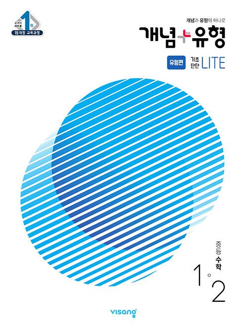 개념 + 유형 유형편 기초탄탄 라이트 중등 수학 1-2 (2021년)