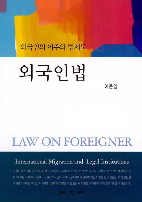 외국인법 : 외국인의 이주와 법제도