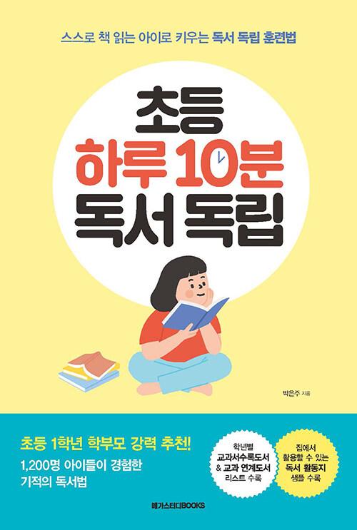 초등 하루 10분 독서 독립