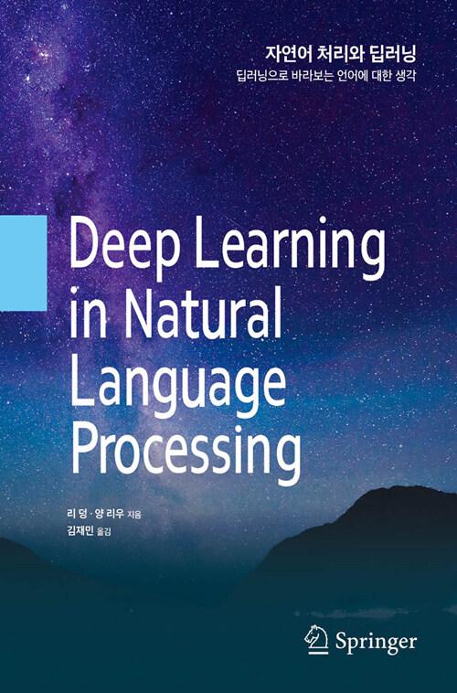 자연어 처리와 딥러닝 : 딥러닝으로 바라보는 언어에 대한 생각