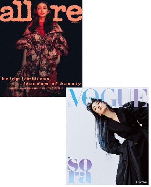 보그 Vogue Korea + 얼루어 Allure 2021.2 - 전2권