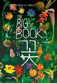 The Big Book : 꽃