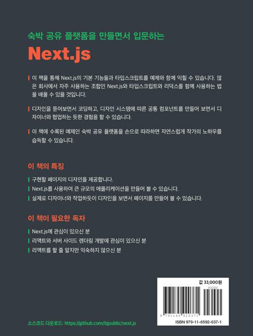클론 코딩으로 시작하는 Next.js : Next.js와 타입스크립트로 숙박 공유 플랫폼 만들기