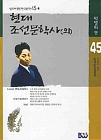 현대 조선문학사(외)