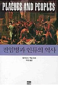 전염병과 인류의 역사